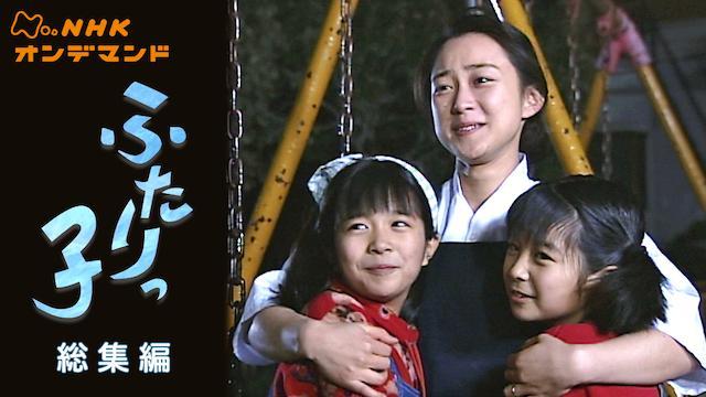 連続テレビ小説ふたりっ子 総集編