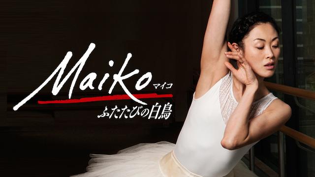 Maiko ふたたびの白鳥の画像