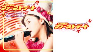 """松浦亜弥 ファーストコンサートツアー 2002春 """"ファーストデート""""2002.6.02 at 東京国際フォーラム"""
