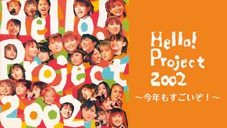 Hello! Project 2002 〜今年もすごいぞ!〜
