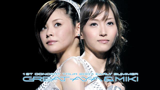 1stコンサートツアー2007初夏 ~グレイト亜弥&美貴~