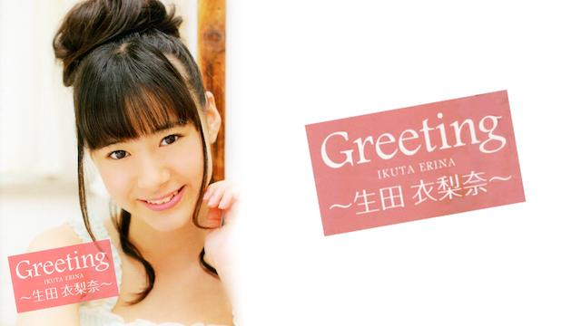 Greeting ~生田衣梨奈~