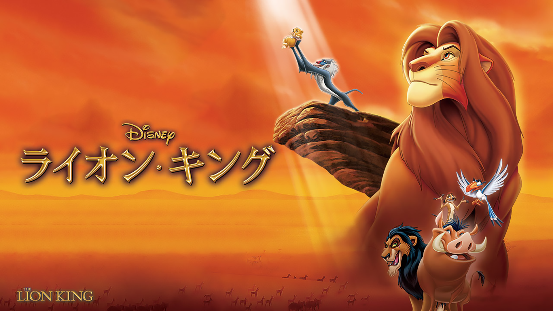 映画『ライオン・キング』無料動画をフル視聴(吹き替え・日本語字幕)できる動画配信サービスを紹介