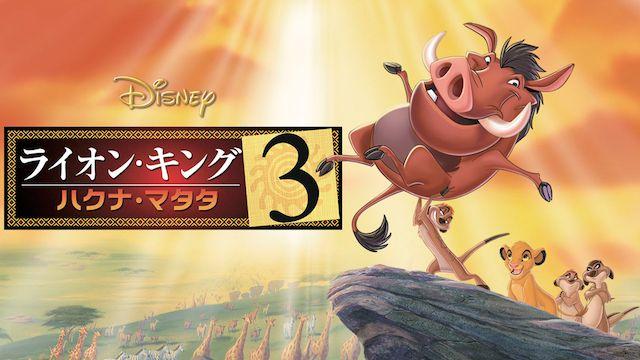 ライオン・キング 3 -ハクナ・マタタ-
