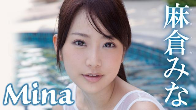 麻倉みな『Mina』