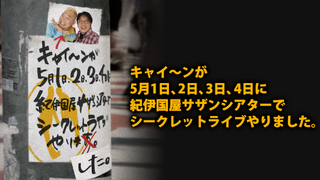 キャイ~ンが5月1日、2日、3日、4日に紀伊国屋サザンシアターでシークレットライブやりました。