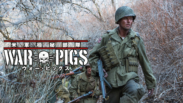 米軍極秘部隊ウォー・ピッグスの画像