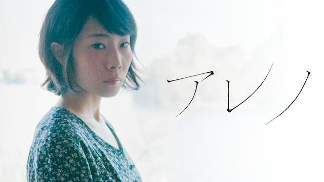 山田真歩「アレノ」をU-NEXTで無料で見る