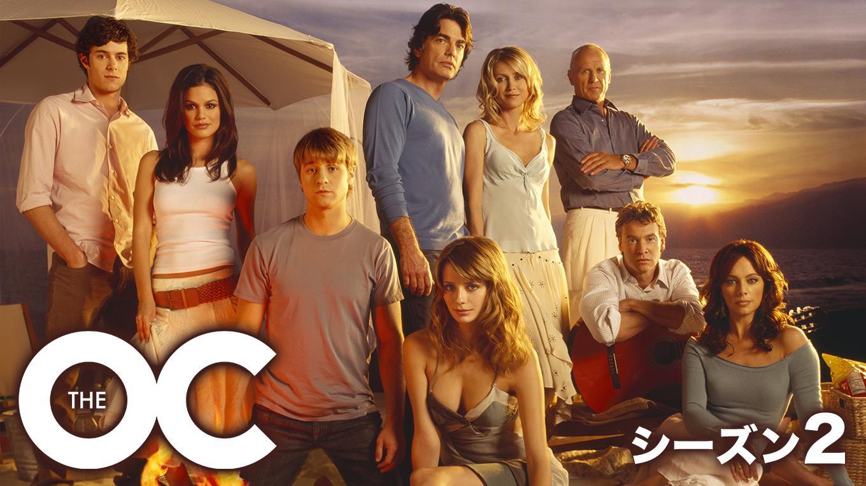 The OC シーズン2