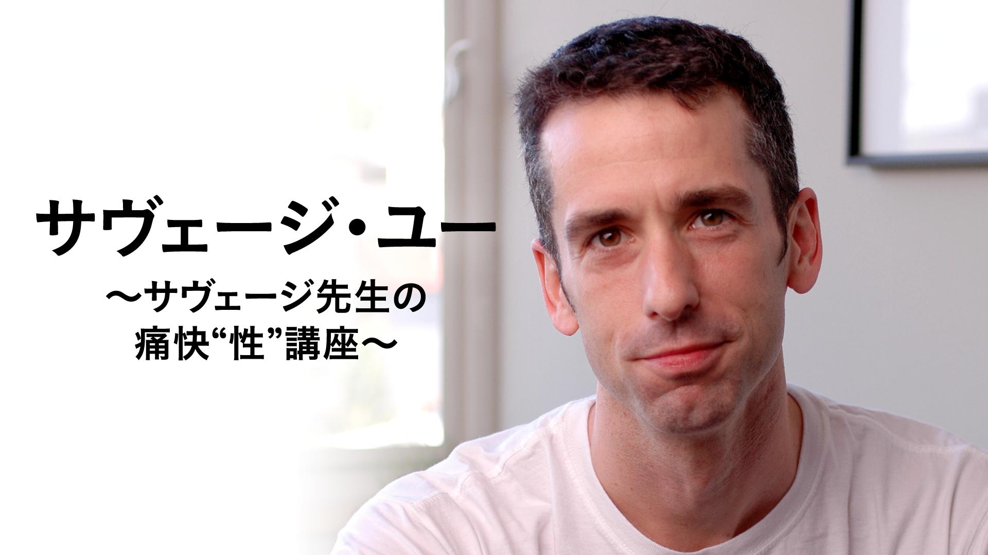 """サヴェージ・ユー~サヴェージ先生の痛快""""性""""講座~"""