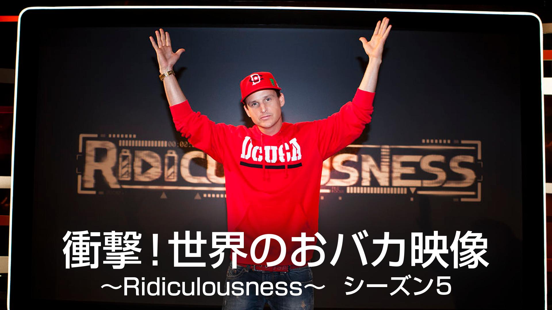 衝撃! 世界のおバカ映像~Ridiculousness~シーズン5