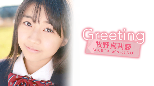 Greeting ~牧野真莉愛~