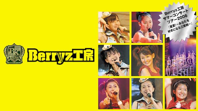 Berryz工房サマーコンサートツアー2006『夏夏!~あなたを好きになる三原則~』