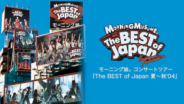 モーニング娘。コンサートツアー 『The BEST of Japan 夏~秋'04』