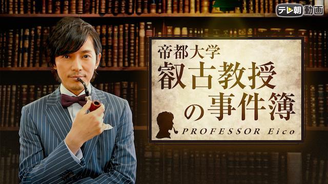 叡古教授の事件簿