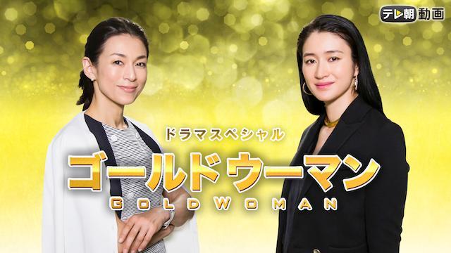 ドラマスペシャル ゴールドウーマン(2016年5月28日放送)