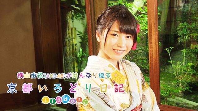 横山由依(AKB48)がはんなりめぐる 京都いろどり日記