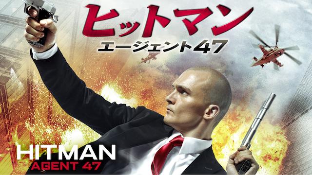 映画『ヒットマン:エージェント47』フル動画を無料視聴なら動画配信サービス!あらすじ・字幕・吹替まとめ