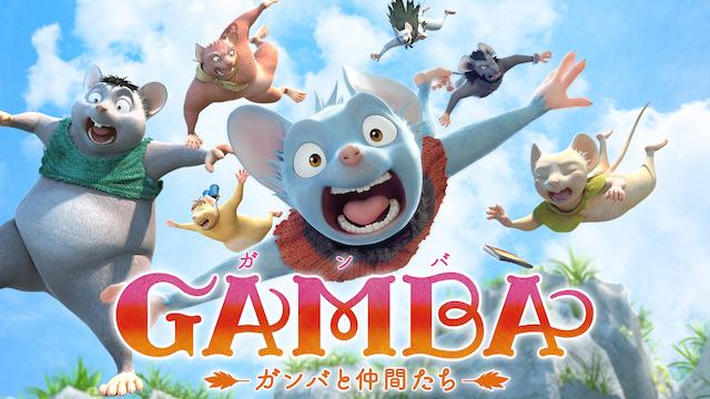 GAMBA ガンバと仲間たちの画像
