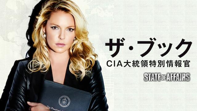ザ・ブック/CIA大統領特別情報官
