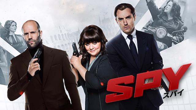 SPY/スパイの画像