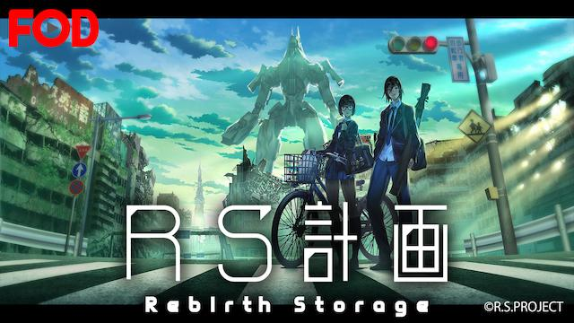 RS計画 -Rebirth Storage-