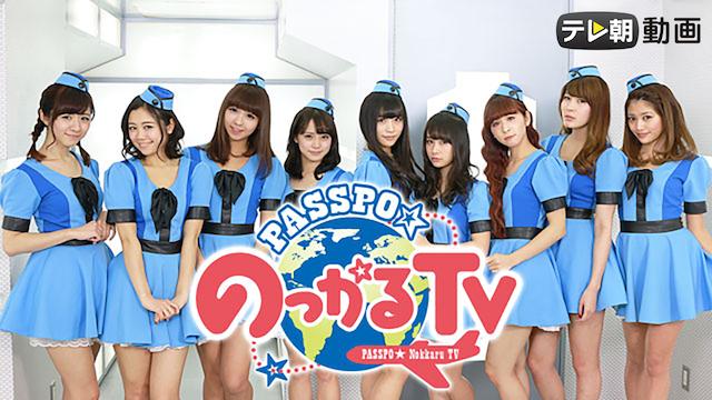 PASSPO☆のっかるTV