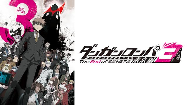 ダンガンロンパ3-The End of 希望ケ峰学園- 未来編 第7話 Ultra Despair Girlsの画像