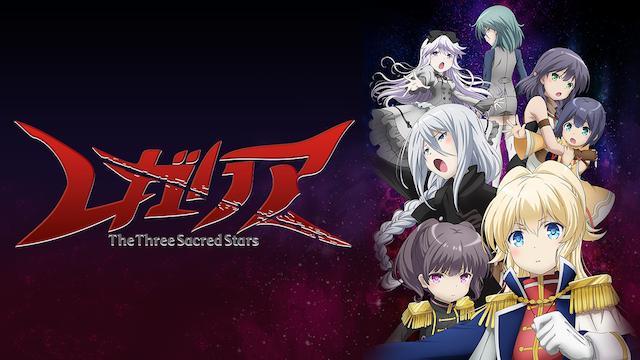 レガリア The Three Sacred Stars (復活放送版)