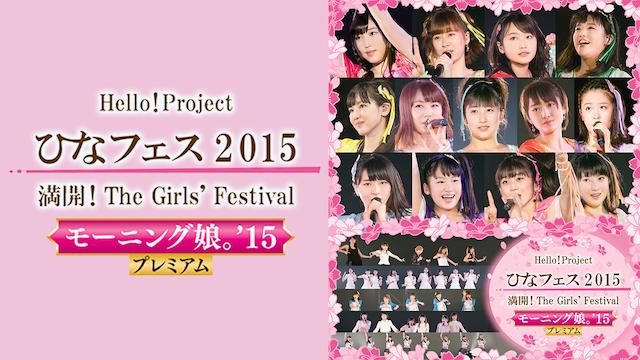 Hello! Project ひなフェス 2015 ~ 満開!The Girls' Festival ~<モーニング娘。'15 プレミアム>