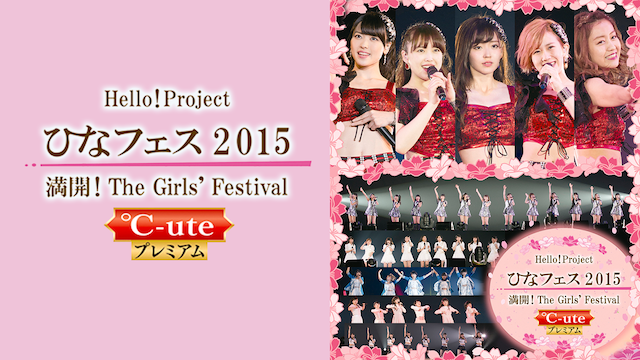Hello! Project ひなフェス 2015 ~ 満開!The Girls' Festival ~<℃-ute プレミアム>