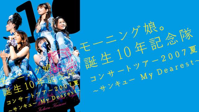 モーニング娘。誕生10年記念隊 コンサートツアー2007夏 ~サンキューMy Dearest~