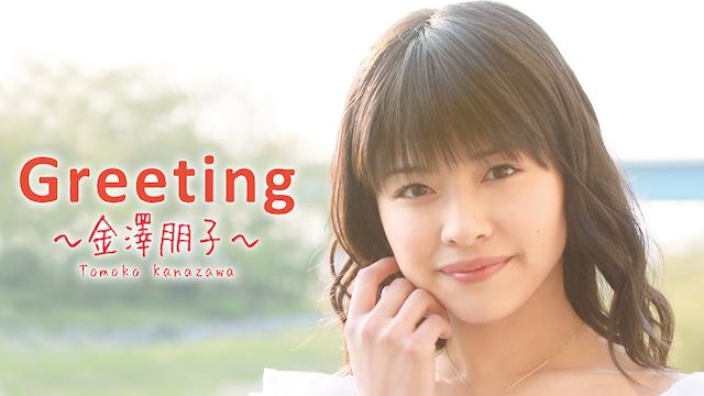 Greeting〜金澤朋子〜