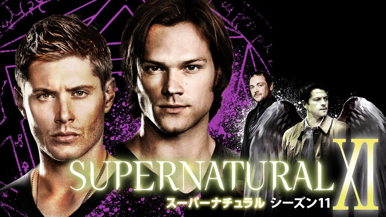 SUPERNATURAL シーズン11