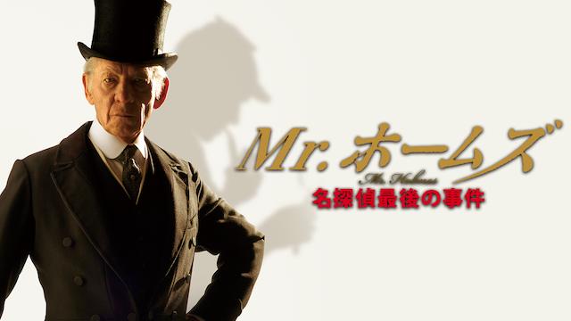Mr.ホームズ 名探偵最後の事件の画像