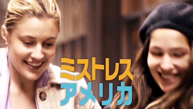 ミストレス・アメリカ動画フル