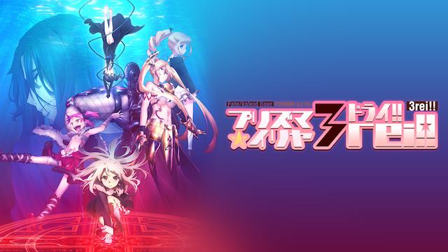 Fate/kaleid liner プリズマ☆イリヤ ドライ!! 第3話 君の本当の敵の画像