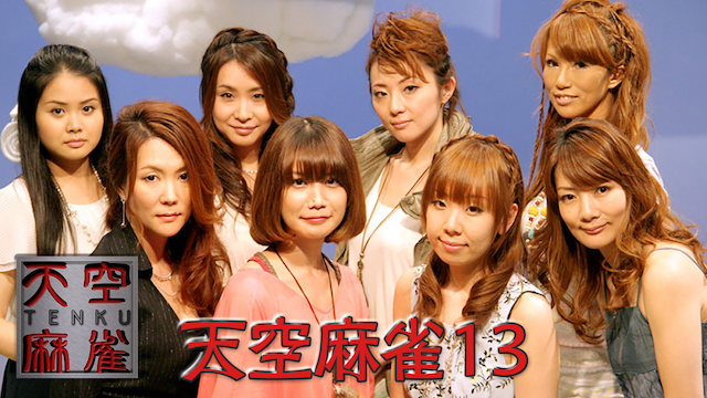 天空麻雀13