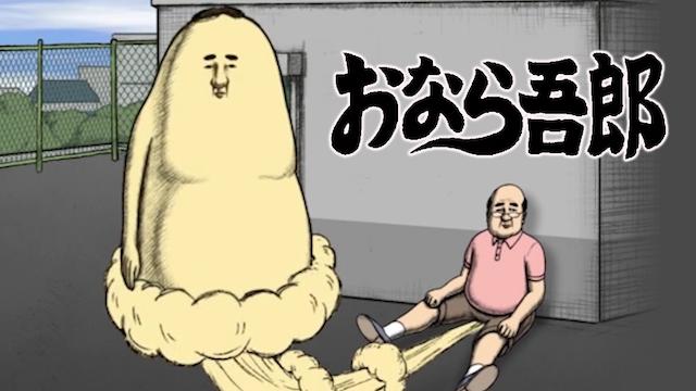 おなら吾郎