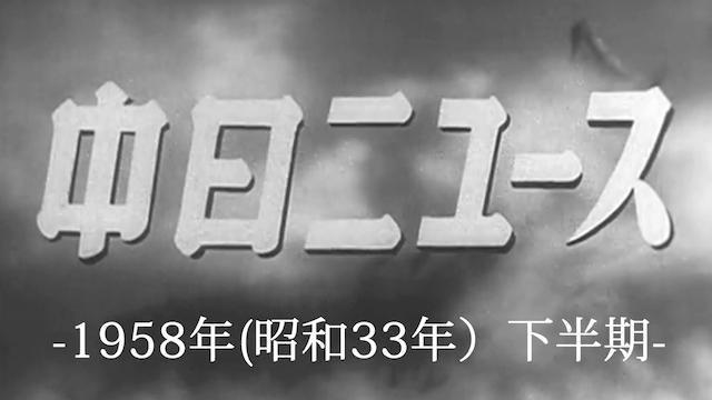 中日ニュース -1958年(昭和33年)下半期-