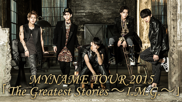 MYNAME TOUR 2015「The Greatest Stories~I.M.G.~」