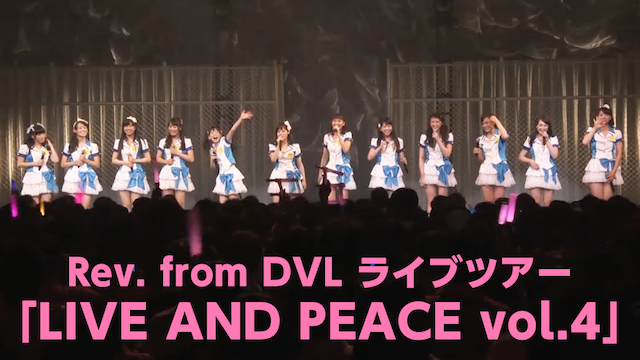 Rev. from DVL ライブツアー「LIVE AND PEACE vol.4」