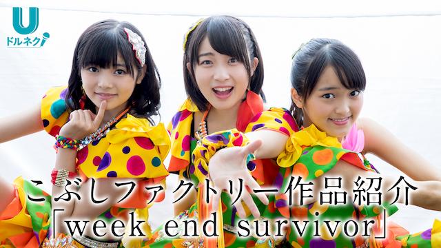 こぶしファクトリー作品紹介「week end survivor」