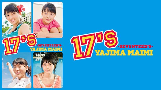 17's/矢島 舞美
