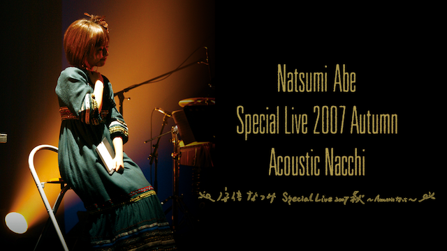 安倍なつみSpecial Live 2007秋 ?Acoustic なっち?