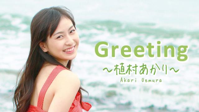 Greeting 〜植村あかり〜