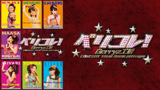 コンサートツアー2008秋〜ベリコレ!〜