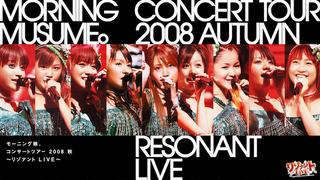 モーニング娘。コンサートツアー2008 秋~リゾナント LIVE ~