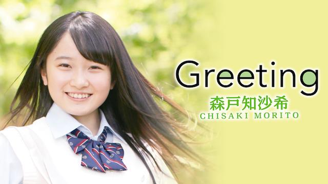 Greeting ~森戸知沙希~