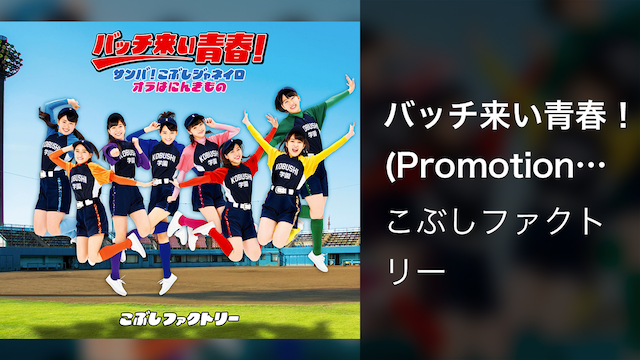 こぶしファクトリー『バッチ来い青春!』(Promotion Edit)